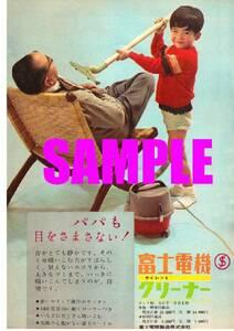 ■1010 昭和35年のレトロ広告 富士電機サイレントクリーナー