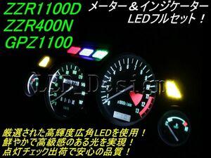 送料格安 GPZ1100 メーター&インジケーター LED フルセット ZZR400N ldes 白