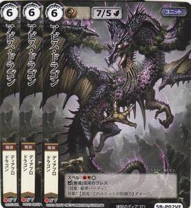 即決◆モンコレ◆ プロモ 5B-P02VF アビス・ドラゴン 3枚
