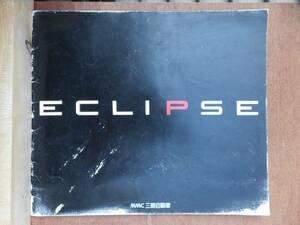 自動車カタログ  ECLIPSE  エクリプス     三菱