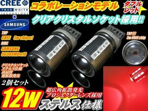 ★CREEコラボモデル ハイパワー12wステルス仕様T20ダブル赤色2個