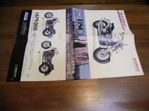 ドラッグスター クラシック400 VH01J 販売店用ポスターカタログ