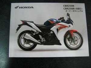 ★ホンダ CBR250R MC41(ABS) 正規 純正 取説 オーナーズマニュアル 取扱説明書★