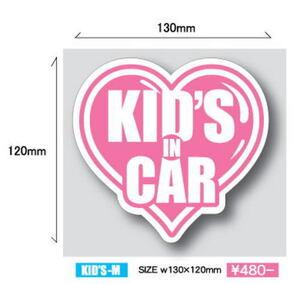 ☆人気爆発!街でウワサのピンクハート『 KID'S IN CAR 』 M