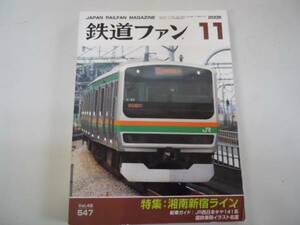 ●鉄道ファン●200611●湘南新宿ライン特集JR西キヤ141系●即決
