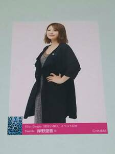 NMB48 僕はいない イベント会場 岸野里香 B 生写真