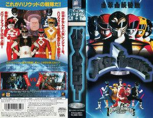 10759【VHS】パワーレンジャー 映画版 日本語吹替版