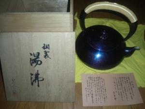 美幸堂 銅製 湯沸 やかん 鎚起銅器 古物茶道具 玉川堂系