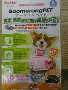 【ぺティオ】ペット用品 迷子札 全犬猫 幅20~40mm首.胴輪対応 M