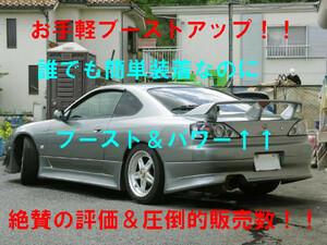 S13 S14 S15 SR20DET シルビア 180SX R30 R31 R32 R33 R34 スカイライン RB20DET RB25DET RB26DETT 燃調不要のブーストアップ ブーコン不要