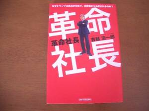 革命社長 吉越浩一郎 日本実業出版社