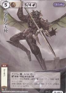 即決◆モンコレ◆ プロモ 2E-P07 竜を狩る天使