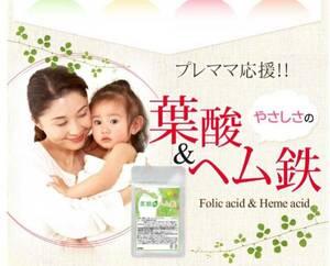 葉酸&ヘム鉄 カルシウムビタミン入り 約1ヵ月分 女性 美容 栄養 健康食品 サプリメント