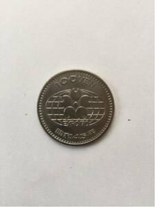 記念硬貨 100円 昭和39年