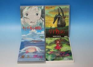 即決DVD 宮崎駿ジブリ名作4点セット 千と千尋の神隠し 崖の上のポニョ 借りぐらしのアリエッティ ゲド戦記