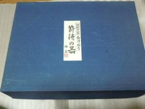 Традиционные ремесел, стоящие устройства Aizu Nuri Размер около 16 см Есть 5 маленьких блюда