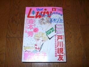 1994年8月号■ラキッシュ増刊■隔月刊リュイVOL.8