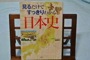 見るだけで すっきりわかる 日本史  後藤 武士  宝島社
