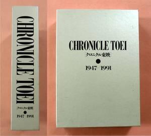 映画会社歴史限定本「クロニクル東映 1947-1991」東映映画全史