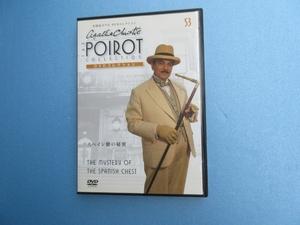 名探偵ポワロ 「スペイン櫃の秘密」 DVDコレクション 第53号