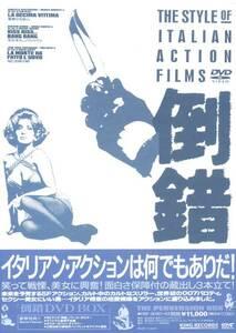 ★倒錯DVD-BOX イタリアン・アクション3枚組