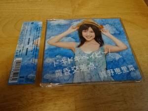 CD 真野恵里菜 ドキドキベイビー/黄昏交差点