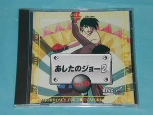 ##[ быстрое решение / видео CD] Ashita no Joe 2 VOL10 no. 27 рассказ ~ no. 29 рассказ ##