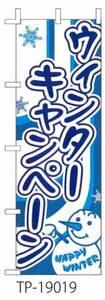 激安・のぼり ウィンターキャンペーン TP-19019