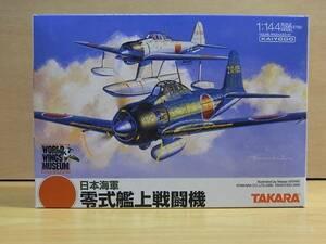 【単品】 ワールド ウィングス ミュージアム 零式戦闘機 5 六五三空