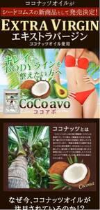 エキストラバージン ココナッツオイル&アボカドオイル 約1ヵ月 健康食品 サプリメント