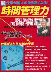 古本 別冊宝島725 仕事が他人の3倍速くなる!時間管理力 野口悠紀雄流「超」時間・管理術 仕事がはかどる40の手順 クリックポスト発送等