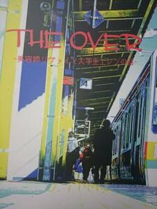 進撃の巨人同人誌★リヴァエレ長編小説★TKB-m(みちょ)「THE OVER-」