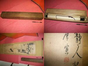 AKa4276◆隼◆【模写】中国 唐寅 印刷ではない 掛軸 古玩旧家蔵出骨董初だし