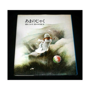童謡詩「あまのじゃく」清水たみ子/絵:深沢邦朗 1977年絶版