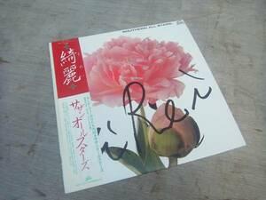 Qf470 サザンオールスターズ 綺麗 レコード LP アナログ盤