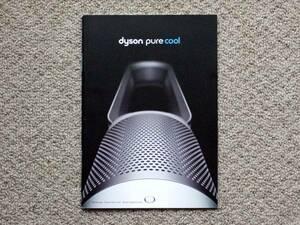 【カタログのみ】dyson pure cool hot+cool 2015.02 hygienic mist 検 空気清浄機 扇風機 加湿器