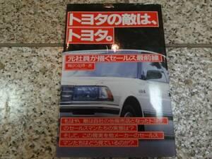 【トヨタの敵は、トヨタ。元社員が描くセ-ルス最前線】梅沢克博