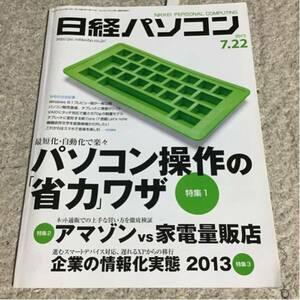 日経パソコン2013年7月22日号パソコン操作の 「省力」 ワザ