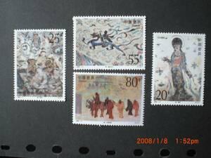 敦煌の壁画 4次 4種完 未使用 1992年 中共・新中国 92-11T VF・NH