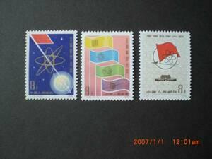 全国科学大会 3種完 未使用 1978年 中共・新中国 J25 VF/NH