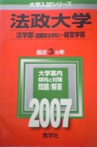 赤本 法政大学 法学部(国際政治学科) 経営学部 2007 07 ジャンク