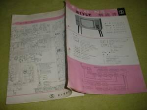 即決!富士電機 富士テレビ TF6-N5の解説書