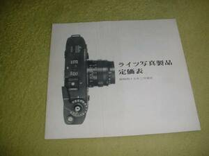 prompt decision! Showa era 47 year 3 month laitsu photograph product. regular price table