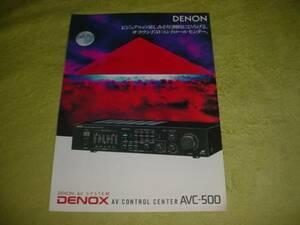 быстрое решение .DENON. AV короткая комедийная пьеса центр крена AVC-500 каталог