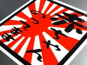 BS* asahi день флаг младенец. ... стикер * Япония национальный флаг _ baby BABY машина .... (1