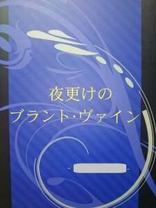 進撃の巨人同人誌★リヴァエレ小説★LIBRA(伊吹とうま)「夜更けのブ~」