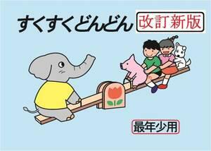 幼児の知能開発に!「すくすくどんどん4年齢全部PDF」ダウンロード