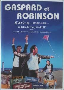 DVD R落●ガスパール~君と過ごした季節