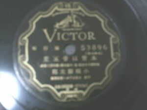 戦前SP盤【小唄勝太郎/流行歌 木曽は廿五里】日本ビクター