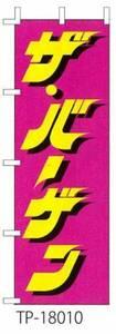 激安・のぼり ザ・バーゲン TP-18010